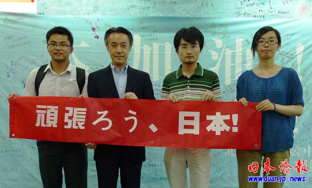 """中国""""80后""""给力日本灾区 日驻华公使寄语_d0027795_1246168.jpg"""