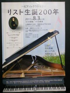 ピアノdeクラシック リスト生誕200年_d0077106_182126100.jpg