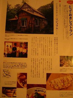 10周年記念休業のお知らせ 【Chef\'s Report】_f0111415_22222654.jpg