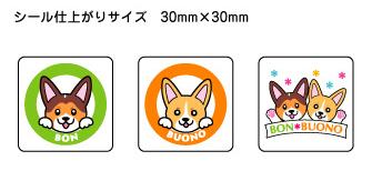 ぼんぼーのちゃんシール_d0102523_22521670.jpg