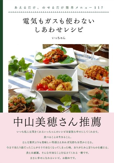 本日発売 「電気もガスも使わない しあわせレシピ」_d0104926_7251736.jpg