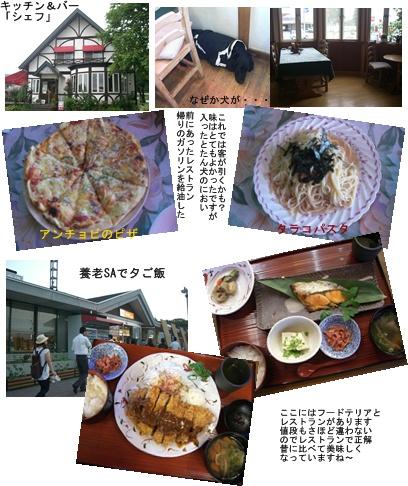 「おひさま」コース(奈良井宿・松本・安曇野)と白馬・栂池 その5_a0084343_11553582.jpg