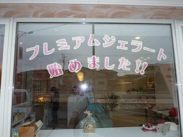 長泉町 HAPPINESS_b0208246_18145324.jpg