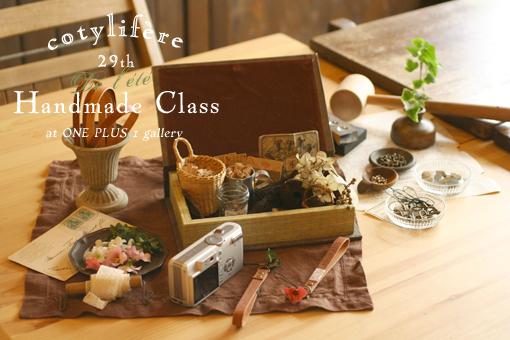 雑貨教室* 教室 vol.29 後記_e0073946_1594692.jpg