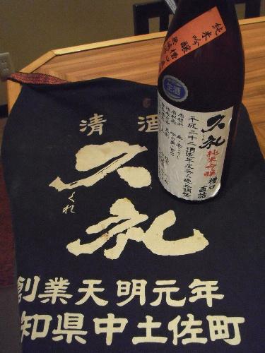 『久礼 純米吟醸 無濾過生原酒 槽口直詰』_f0193752_449123.jpg