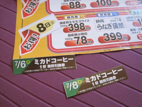 ファミマ&スーパーヤオトク リニューアルオープン!_f0236260_2033152.jpg
