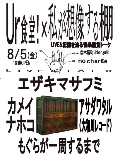 8/5 京都UrBANGUILDでライブ&トーク!「Ur食堂!×私が想像する棚」開催!_d0148069_14365417.jpg