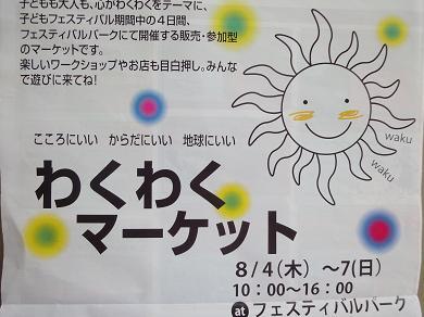 7月8日(金)わくわくマーケット&まちづくり展&music festa_e0006772_21484890.jpg