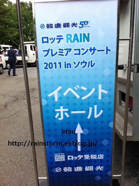 RAINファンミーティング写真届きました_c0047605_1617838.jpg