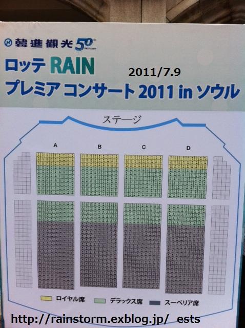 RAINファンミーティング写真届きました_c0047605_16182321.jpg