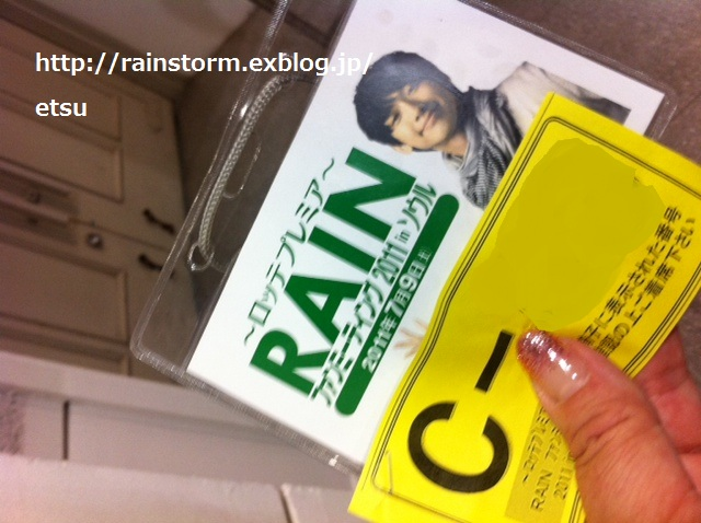 RAINファンミーティング写真届きました_c0047605_16204789.jpg
