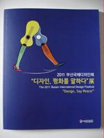 釜山国際デザイン祭に参加しました。_f0172313_16505096.jpg