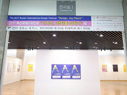 釜山国際デザイン祭に参加しました。_f0172313_16551721.jpg