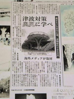 津波の被災を克服の町_b0084826_13455171.jpg