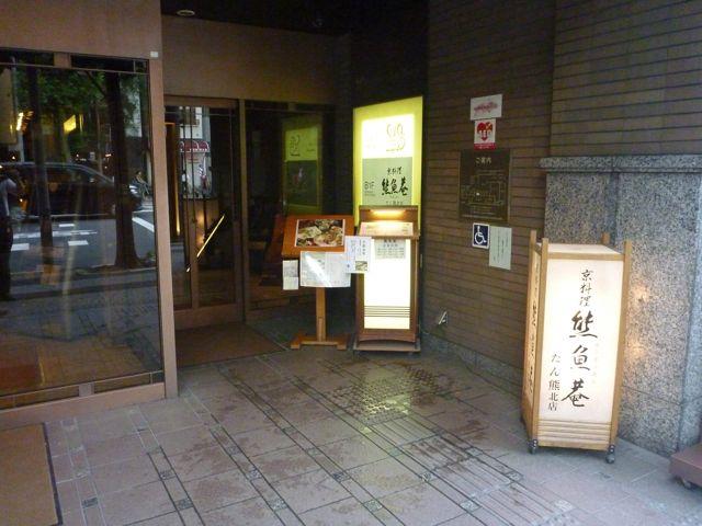 熊魚菴 たん熊北店_b0054727_11402925.jpg