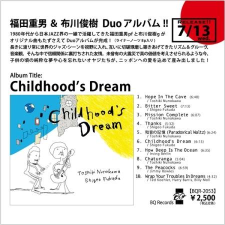 2011-07-09 7月2回目の「Jazz Conversation」_e0021965_901242.jpg