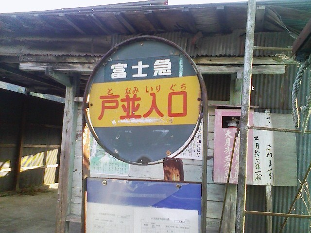 2011/07/05 百蔵山 大同山_d0233770_23233910.jpg
