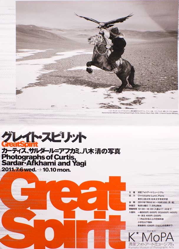 7/8 「グレイト・スピリット」展_c0129690_6405219.jpg