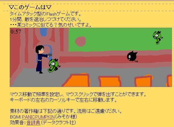 Flashゲーム「あおのなんたら」をバージョンアップしました。_a0007210_21444495.jpg