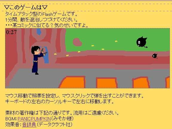 Flashゲーム「あおのなんたら」をバージョンアップしました。_a0007210_21445816.jpg