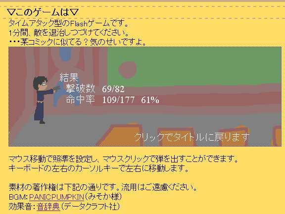 Flashゲーム「あおのなんたら」をバージョンアップしました。_a0007210_2145551.jpg