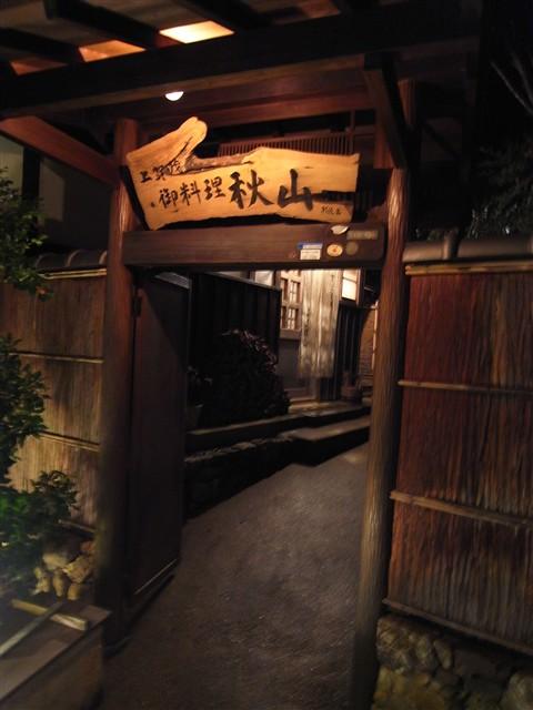 上賀茂にて。_c0116714_025329.jpg