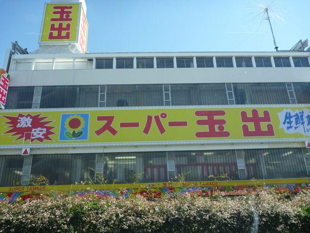 スーパー玉出 尼崎店_b0054727_18263226.jpg