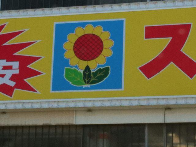 スーパー玉出 尼崎店_b0054727_18572967.jpg
