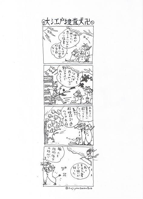 風街ろまん いい匂い 125 「某謀氏の某昭和PV」_c0121570_18373063.jpg