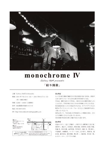 monochrome展の展示完了。_b0194208_23465121.jpg