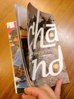 「チャローインディア2011」(イートミー出版)の見本_c0033210_21555228.jpg