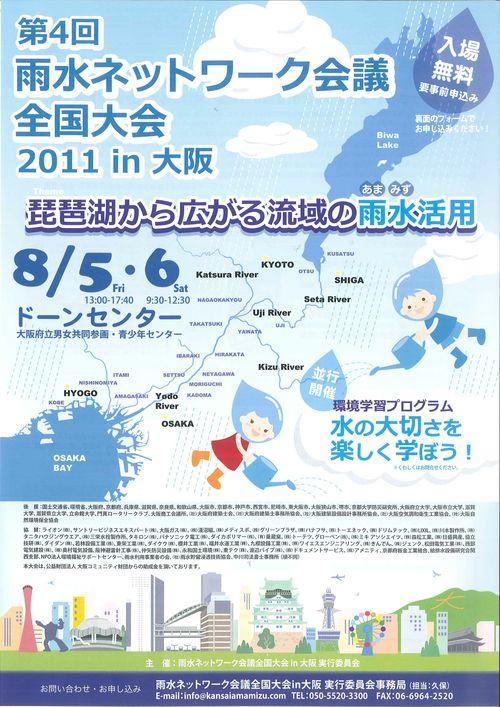第4回 雨水ネットワーク会議 全国大会 2011in大阪_d0004728_1163637.jpg