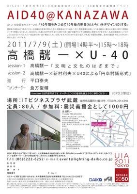 土曜日は金沢へ行ってきました。。。_f0165030_7382561.jpg