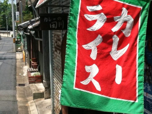 喫茶 田川 大盛カレー_d0085634_12264020.jpg