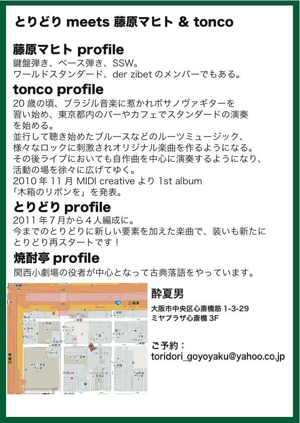 とりどり meets 藤原マヒト & tonco _b0185236_10154970.jpg