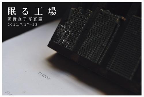 次回写真展 岡野直子『眠る工場』_e0158242_15225634.jpg