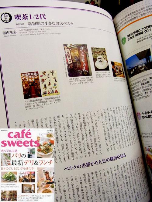 【掲載情報】 cafe-sweets vol.125_c0069047_003066.jpg