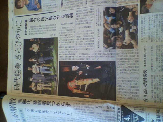 仙台白百合中学生も野外劇観覧_b0106766_10265017.jpg