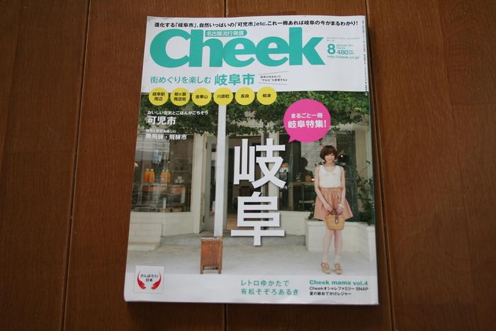 cheek(チーク)_b0220167_754844.jpg