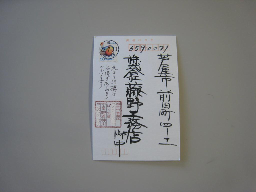 お中元の季節_f0205367_1954697.jpg