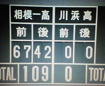 スクールウォーズ的大敗、一位は青森大会_d0061678_15102536.jpg