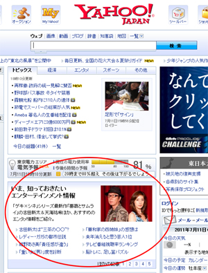 Yahoo!のTOPにバラサムが!_f0162980_18292224.jpg