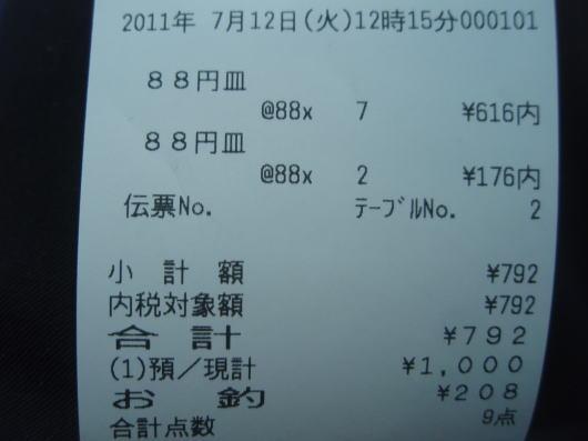 b0055202_23312551.jpg