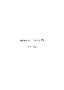 monochrome展、いよいよ明日から開催です。_b0194208_21295475.jpg