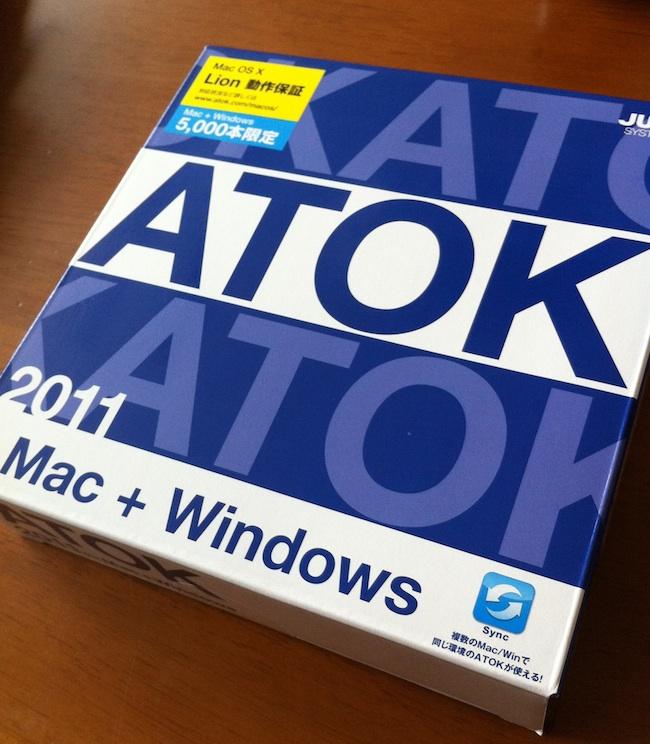 ATOK2011 なかなかいいぞ!_b0028732_01503.jpg