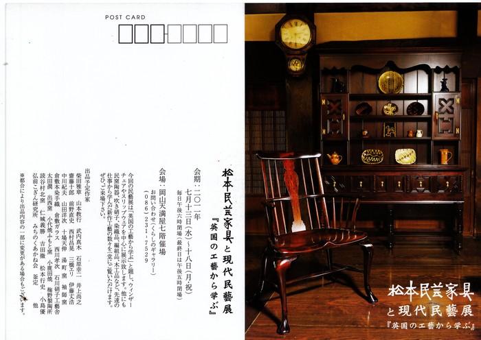 明日から松本民芸家具と現代民藝展_d0185565_22335543.jpg