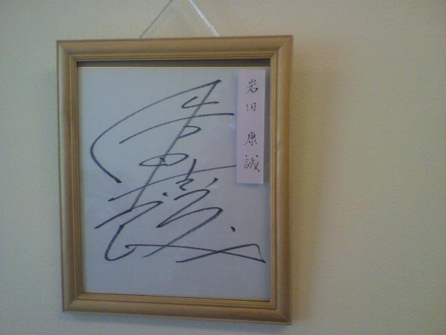 岩田康誠騎手のサイン_b0106766_119461.jpg