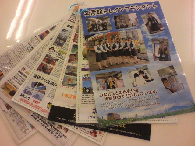 奥津軽通信_b0106766_18125364.jpg