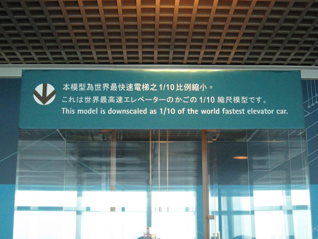麗しの島 台湾旅行記 167 台北101その1_e0021092_1901137.jpg