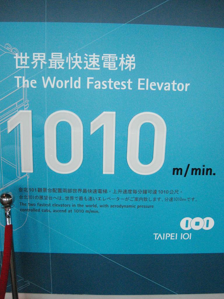 麗しの島 台湾旅行記 167 台北101その1_e0021092_191472.jpg